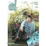 【Amazon.co.jp 限定】TVガイドdan[ダン]vol.37 Amazon限定表紙版
