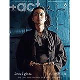 +act. ( プラスアクト )―visual interview magazine 2021年 6月号