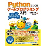 Pythonでつくる ゲームプログラミング入門