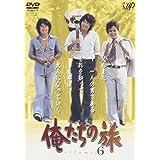 俺たちの旅 VOL.6 [DVD]