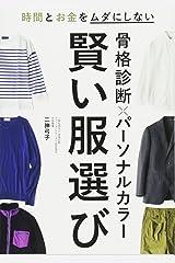 骨格診断×パーソナルカラー 賢い服選び 単行本(ソフトカバー)