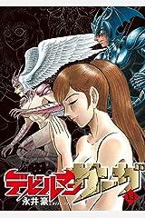 デビルマンサーガ (13) (ビッグコミックススペシャル) コミック