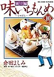 味いちもんめ 独立編(10) (ビッグコミックス)