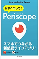 今すぐ楽しむ! Periscope(ペリスコープ) impress Digital Books Kindle版