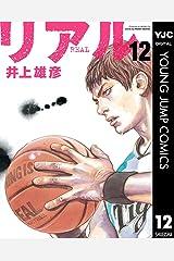 リアル 12 (ヤングジャンプコミックスDIGITAL) Kindle版
