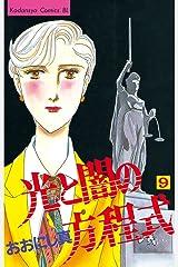 光と闇の方程式(9) (BE・LOVEコミックス) Kindle版