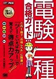 電気教科書 電験三種合格ガイド 第3版