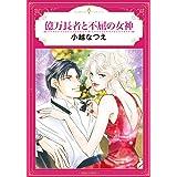 億万長者と不屈の女神 (エメラルドコミックス/ハーモニィコミックス)