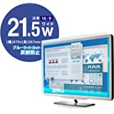 エレコム 液晶保護フィルム ブルーライトカット 21.5インチ 反射防止 EF-FL215WBL