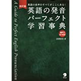CD-ROM付 改訂版 英語の発音パーフェクト学習事典