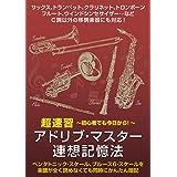 超速習 アドリブ・マスター連想記憶法 (サックス、トランペット、トロンボーン、フルート、クラリネット、ウインドシンセ等)。楽譜が読めない初心者でもすぐにアドリブ演奏が可能。 ポップス、ロック、ジャズ等に必須の「ペンタトニック・スケール」「ブルース・ス