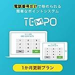 ポイントシステム TEMPO | 1か月プラン | サブスクリプション(定期更新)