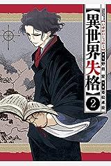 異世界失格(2) (ビッグコミックス) Kindle版