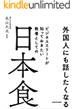 外国人にも話したくなる ビジネスエリートが知っておきたい 教養としての日本食