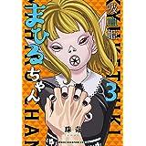 吸血姫まひるちゃん 3 (少年チャンピオン・コミックス)