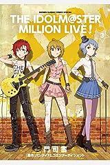 アイドルマスター ミリオンライブ!(3) (ゲッサン少年サンデーコミックス) Kindle版