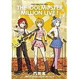 アイドルマスター ミリオンライブ!(3) (ゲッサン少年サンデーコミックス)