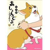 あしょんでよッ ~うちの犬ログ~ (8) (ジーンピクシブシリーズ)