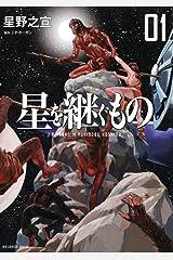 星を継ぐもの(1) (ビッグコミックススペシャル) Kindle版