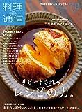 料理通信 2020年 07・08月 合併号 [雑誌]