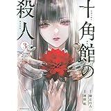 十角館の殺人(3) (アフタヌーンKC)
