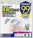 スターフィルター 花粉 99%ブロック 換気口 フィルター アレルセーブ配合 シールタイプ 21x21cm 3枚入 吸気口 給気口 PM2.5