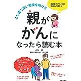 親ががんになったら読む本