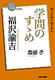 NHK「100分de名著」ブックス 福沢諭吉 学問のすゝめ NHK「100分de名著」ブックス