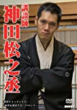 新世紀講談大全 神田松之丞 [DVD]