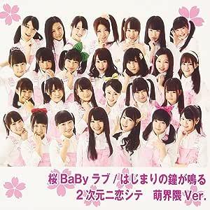 桜BaByラブ(萌界隈Ver.)
