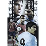 英雄への挑戦状―世界最高のサッカー選手論