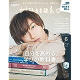 Hanako(ハナコ)2021年6月号 [自分を高める学びの教科書。表紙:阿部亮平(Snow Man)]