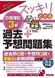 スッキリとける 日商簿記3級 過去+予想問題集 2020年度 (スッキリわかるシリーズ)