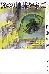 ぼくの地球を守って 9 (白泉社文庫) Kindle版