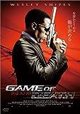 ゲーム・オブ・デス スペシャル・プライス [DVD]