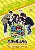 """声優だって旅します the 2nd スペシャルイベント~旅の思い出は○○だったね!  We love """"KOETABI"""" !~ [DVD]"""