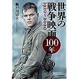 世界の戦争映画100年 1920~2020 (光人社NF文庫)