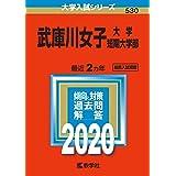 武庫川女子大学・武庫川女子大学短期大学部 (2020年版大学入試シリーズ)