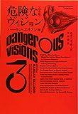 危険なヴィジョン〔完全版〕 3 (ハヤカワ文庫SF)