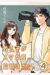 教え子がAV女優、監督はボク。【単話】(4) (裏少年サンデーコミックス) Kindle版