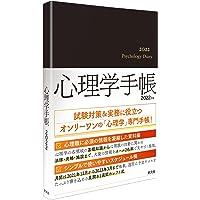 心理学手帳[2022年版]