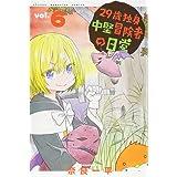29歳独身中堅冒険者の日常(6) (講談社コミックス)