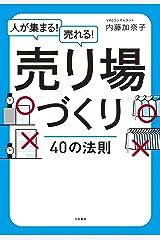 売り場づくり40の法則 Kindle版