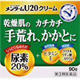 【第3類医薬品】近江兄弟社メンターム クリームU20 90g