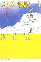 メイプル戦記 1 (白泉社文庫) Kindle版