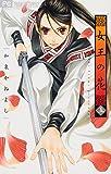 女王の花 (5) (フラワーコミックス)