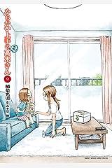 からかい上手の(元)高木さん(9) (ゲッサン少年サンデーコミックス) Kindle版