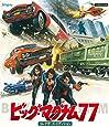 ビッグ・マグナム77 コレクターズ・エディション [Blu-ray]