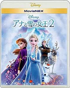 アナと雪の女王2 MovieNEX [ブルーレイ+DVD+デジタルコピー+MovieNEXワールド] [Blu-ray]