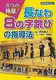 8つの極意!長なわ8の字跳びの指導法 (教育技術MOOK)